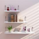 簡約現代擱板客廳壁掛創意牆壁一字隔板臥室書架免打孔【全館免運】