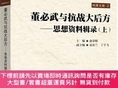 簡體書-十日到貨 R3YY【中國抗戰大後方歷史文化叢書;董必武與抗戰大後方--思想資料輯錄】