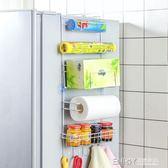 冰箱掛架廚房冰箱置物架側掛架保鮮膜掛架側壁掛架冰箱側面收納架WD 溫暖享家