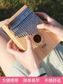 音格格卡林巴拇指琴17音手指鋼琴初學者入門便攜式kalimba手指琴YDL