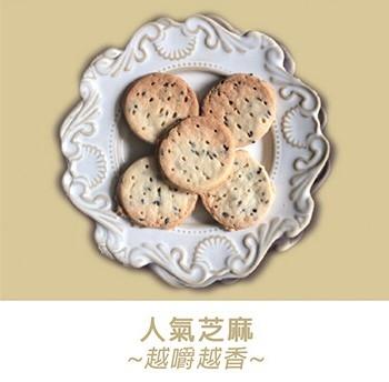 【2004056】(銷售破百萬日本人氣商品) 低卡美身豆渣餅乾(人氣芝麻) (多件優惠)