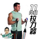 「指定超商299免運」拉力器 11件 10~100LB 拉力繩 拉力帶瑜珈繩彈力繩 阻力繩【TT0012】