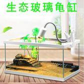 魚缸 烏龜缸水陸缸養龜的專用缸帶曬臺別墅客廳家用大小型魚缸玻璃龜箱 伊羅鞋包