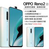 全新未拆封 歐珀 OPPO Reno2 Z 8+128GB 原廠正品 超久保固 雙卡雙待 送1萬行動電源