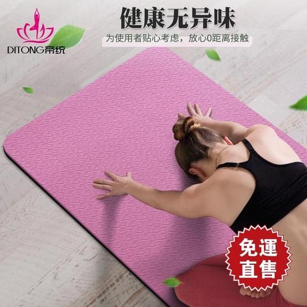 瑜伽墊防滑健身墊男女地墊家用初學者瑜珈墊 YXS 【全館免運】