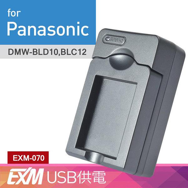 @攝彩@佳美能 USB 隨身充電器 for Panasonic DMW-BLC12 行動電源 戶外充 (EXM 070)