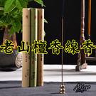 【老山檀香線香/多款可挑】檀香線香20克...