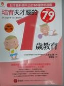 【書寶二手書T4/保健_ZAS】培育天才腦的1歲教育原價_250_久保田競