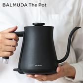 日本必買 手沖壺 快煮壺【U0131】BALMUDA The Pot 手沖壺 完美主義