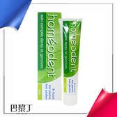 Boiron 布瓦宏 金盞花全護牙膏(牙齦照護) 75ml(2入) 即期品2020.3【巴黎丁】