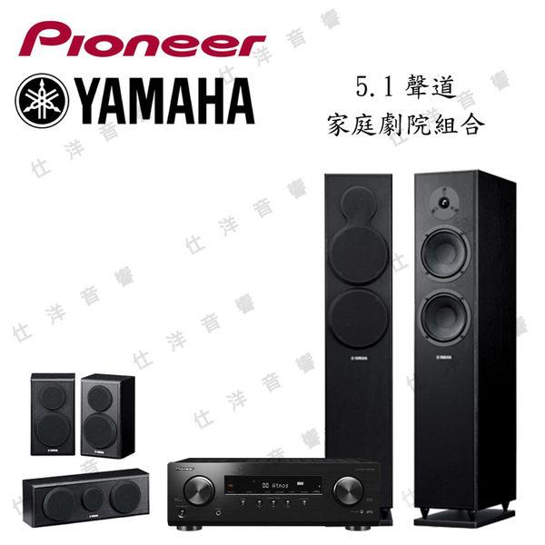 Pioneer 先鋒 VSX-534 擴大機+S-51W 重低音+ YAMAHA 山葉 NS-F150 + NS-P150 專業劇院組合