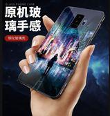 三星Galaxy s9 手機殼 意境唯美歐美手機套 個性玻璃鏡面手機殼 s9 plus 防摔手機保護套 掛繩男女款
