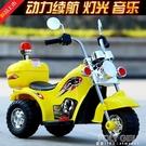 兒童電動摩托車1-3歲三輪車小孩音樂警車寶寶充電玩具童車可坐騎 ATF 夏季狂歡