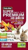 *KING WANG*Pettyman 八合一寵兔蔬果餐-3kg