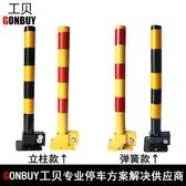 工貝鋼管立柱鎖車位鎖隔離柱分道樁警示柱汽車地鎖占位活動路樁鎖