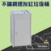 不鏽鋼煙灰缸垃圾桶 TH-60SA (菸頭器皿/吸菸區/煙灰/菸灰缸/熄菸桶/滅菸器/公共場所)