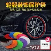 汽車輪毂裝飾條保護圈防撞條防刮條防擦膠條通用輪圈改裝輪毂貼條