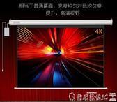 幕布 樂極視投影幕布84寸100寸120寸150寸200寸電動幕布投影儀機幕布 爾碩LX