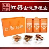 【南紡購物中心】紅藜阿祖.紅藜金健康禮盒