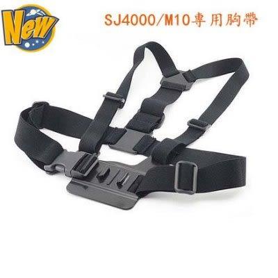 〔3699shop〕SJCAM 系列 胸背帶 胸前背帶 胸前 固定帶HERO 適用SJ4000/5000/7000/M10