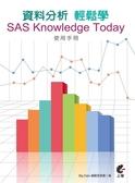 資料分析輕鬆學: SAS Knowledge Today使用手冊