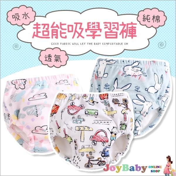 學習褲 尿布褲 大版型加厚學習褲-JoyBaby