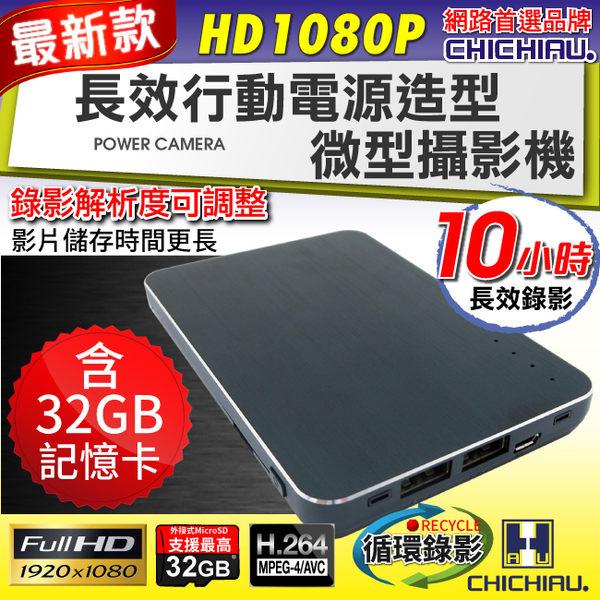 【CHICHIAU】Full HD 1080P 長效行動電源造型微型針孔攝影機 (含32GB記憶卡)