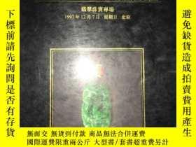 二手書博民逛書店F34罕見太平洋97秋季藝術精品拍賣會 翡翠珠寶專場Y16651