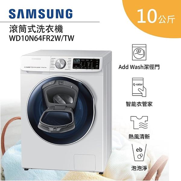 【分期0利率+基本安裝+舊機回收】SAMSUNG 三星 10公斤 潔徑門 洗脫烘 滾筒洗衣機 WD10N64FR2W/TW