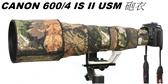 CANON 600MM F4L IS II USM 600/4 大砲專用迷彩砲衣‧6期0利率