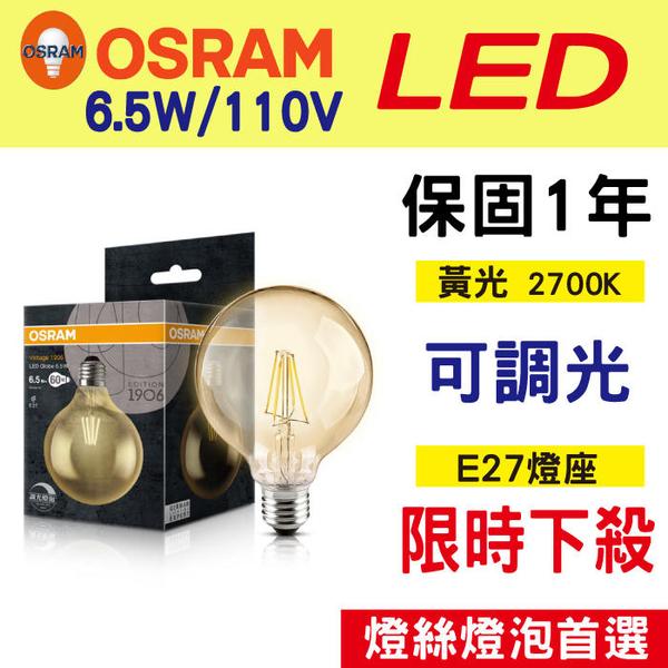 【奇亮科技】含稅 歐司朗OSRAM 復古型-可調光 G30 工業風 6.5W LED燈絲燈泡 110V E27 鎢絲燈泡