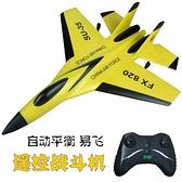 遙控飛機充電戰斗機泡沫滑翔機兒童玩具男固定翼可飛電動超大航模 酷男精品館