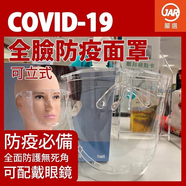 【JAR嚴選】升級款全方位防疫必備面罩