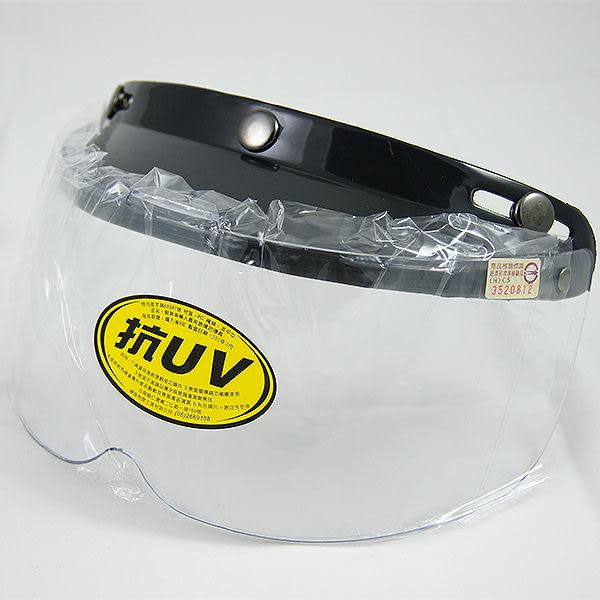 安全帽鏡片-含鏡片鈕扣/小/透明