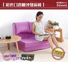 【班尼斯國際名床】~彩色口香糖沙發床椅(原廠公司貨)