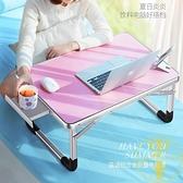 電腦桌床上用書桌折疊桌小桌子懶人桌寢室學習桌【雲木雜貨】