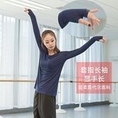 套指長袖現代舞服裝 寬鬆舞蹈練功服 女成人上衣瑜珈集訓服演出服 【端午節特惠】