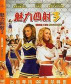【百視達2手片】魅力四射3(DVD)