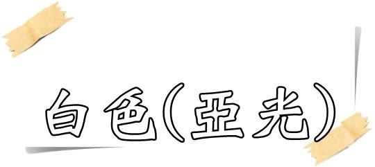 【漆寶】虹牌調合漆102號「白色(亞光)」(1公升裝)