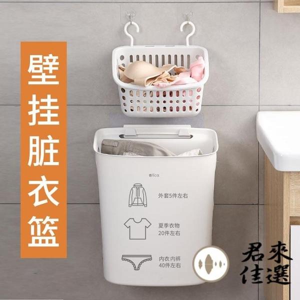 髒衣籃衣服收納筐家用浴室壁掛式掛墻放洗衣簍【君來佳選】