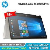 【HP 惠普】Pavilion x360 14-dh0000TX 14吋翻轉筆電-冰瓷金 【加碼送創見32G隨身碟】