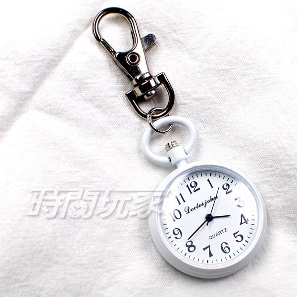 Doctoi john 石英錶 輕巧數字時尚懷錶 吊飾 鑰匙圈 白色 PWT-02