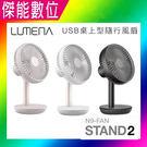 【現貨供應】N9 FAN STAND2 USB桌上型隨行風扇 三色 小風扇 桌扇 手拿扇 辦公室桌扇
