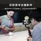 平衡器 Wewow Alite 可伸縮手機穩定器拍攝三軸防抖手持攝影直播云台 JD【美物居家館】