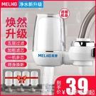 水龍頭淨水器美菱水龍頭凈化過濾器自來水濾水凈水器廚房家用直飲透明小型迷你