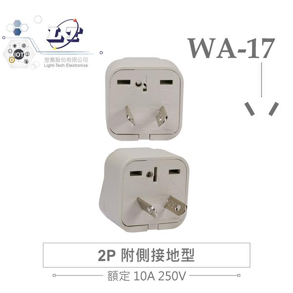 『堃喬』WA-17 萬用電源轉換插座 2P 附側接地型 多國旅行萬用轉接頭『堃邑Oget』
