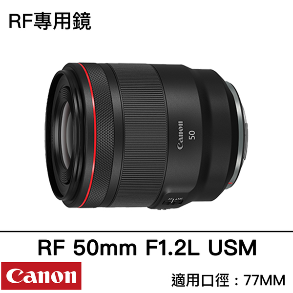 Canon RF 50mm F/1.2L USM 台灣佳能公司貨 EOS R系列大光圈人像鏡頭 分期0利率 德寶光學
