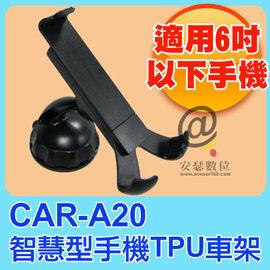 CAR-A20 智慧型手機TPU車架 適用 HTC iphone 6S 5S Sony