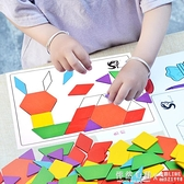 智力兒童拼圖玩具2-3-4-5-6歲男女孩早教益智木質七巧板寶寶拼板 怦然心動