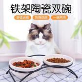 可特鐵架陶瓷雙碗狗狗用品狗碗貓碗狗盆貓食盆狗食盆